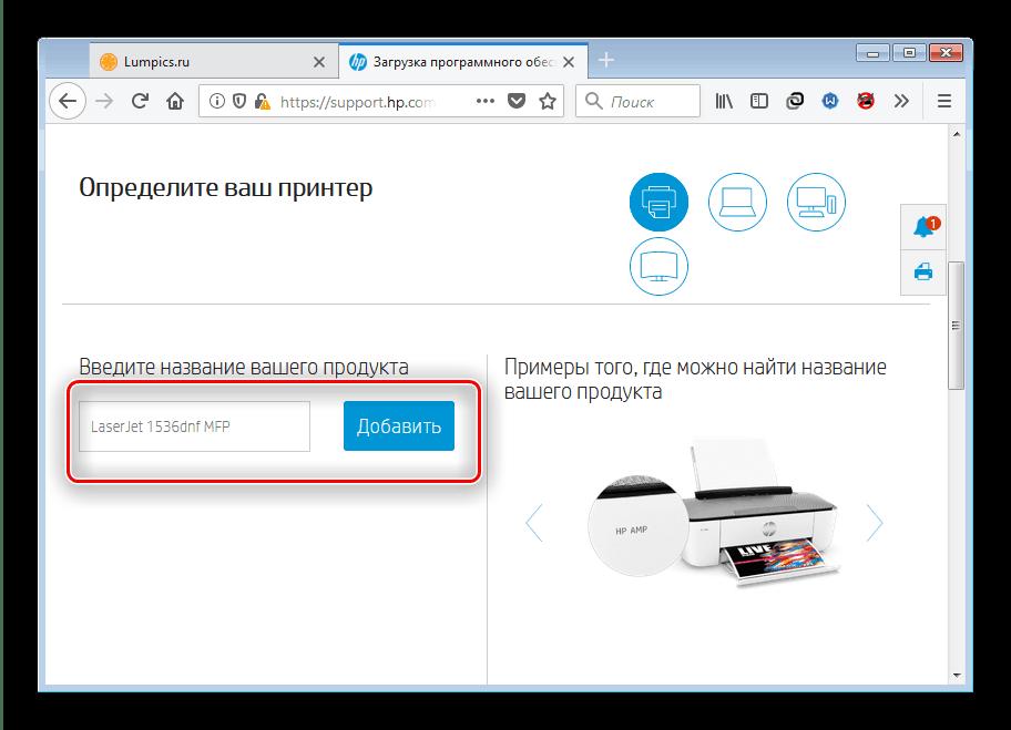 Найти страницу устройства для загрузки драйверов к hp laserjet 1536dnf mfp