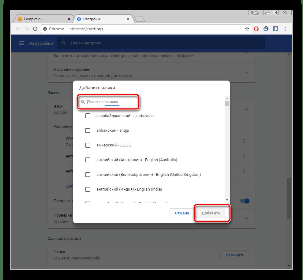 Найти язык для добавления в браузере Google Chrome