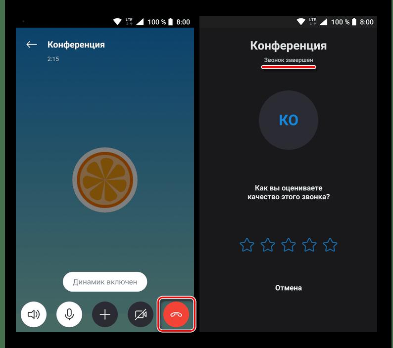 Нажатие кнопки сброса для завершения конференции в мобильном приложении Скайп