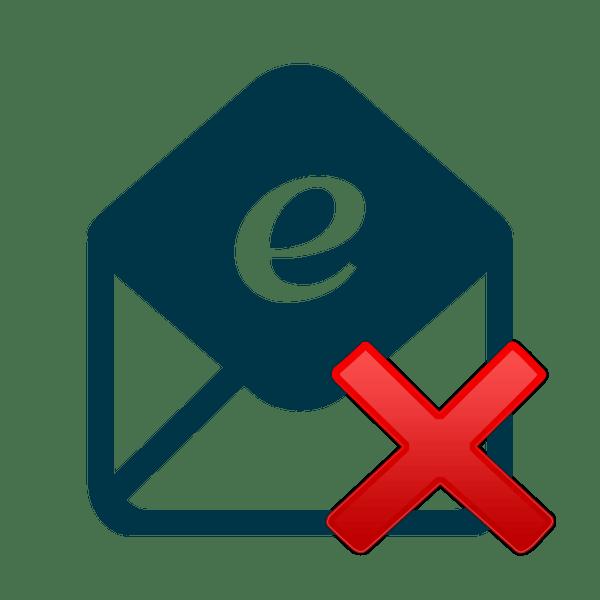 Не приходят письма на почту