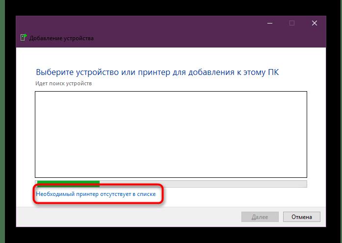 Необходимый принтер отсутствует в списке в Windows 10
