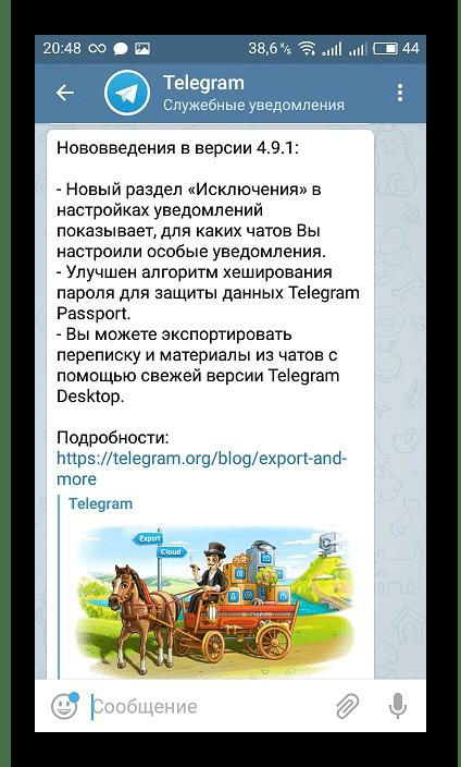 Нововведения и исправления в мобильной версии Telegram