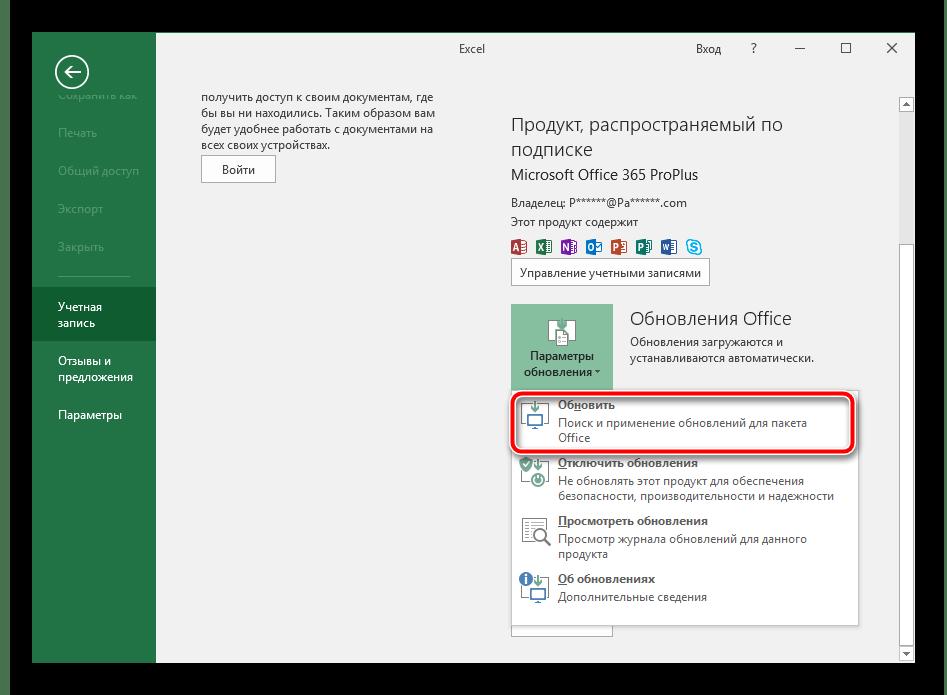 Обновить Microsoft Excel 2016