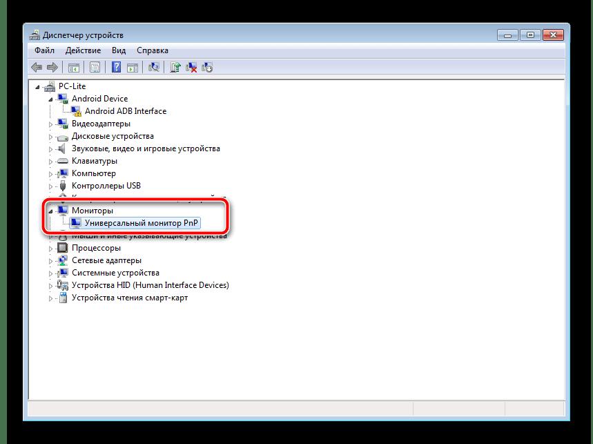 Обновить драйвер для монитора в Windows 7