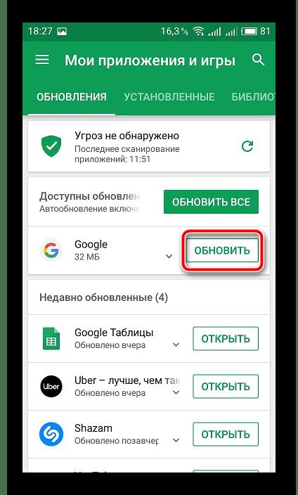 Обновить приложение Google Play Market