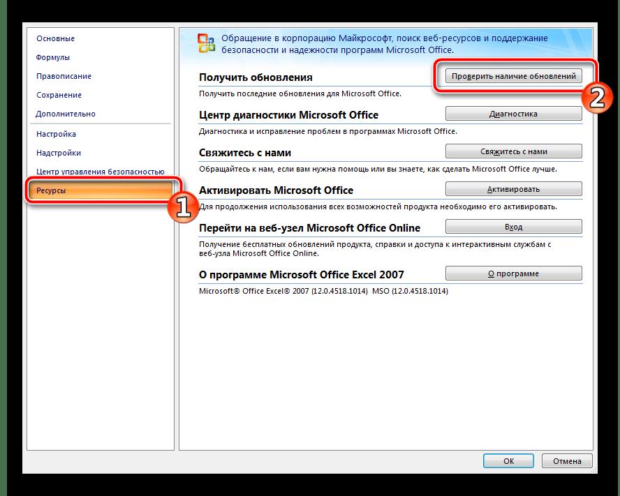 Обновить программу Microsoft Excel 2007