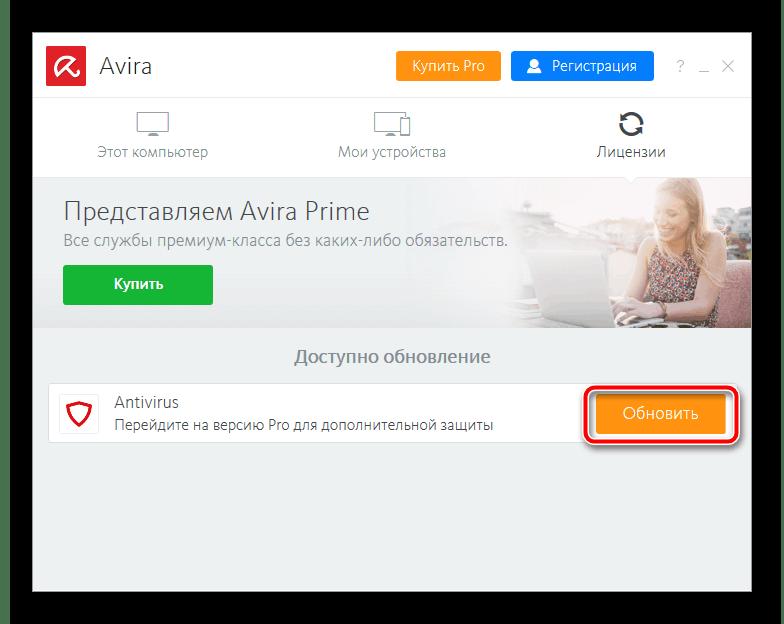 Обновиться до версии Pro Avira Antivirus