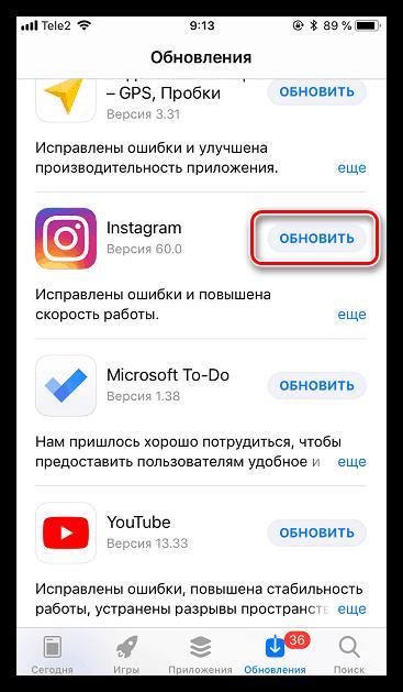 Обновление Instagram для iPhone