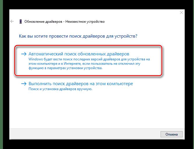 Обновление драйвера стандартными средствами Windows
