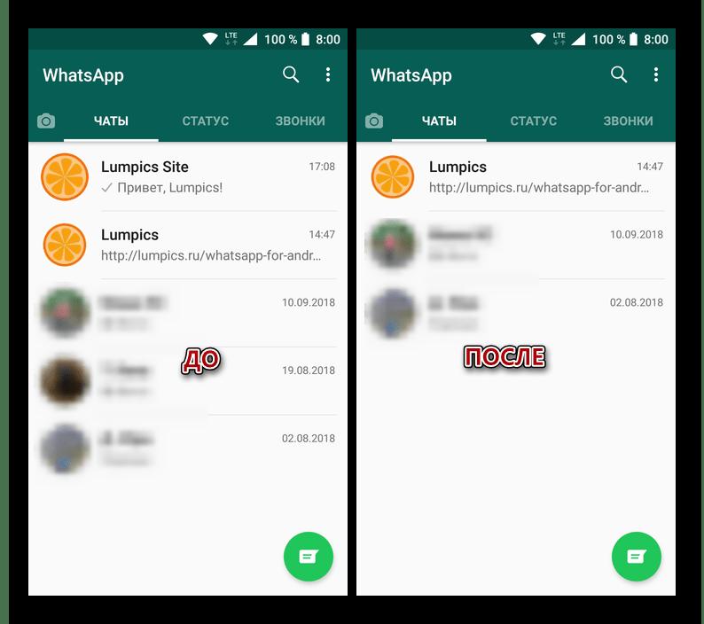 Окно чатов до и после удаления переписок в мессенджере ВатсАп для Андроид