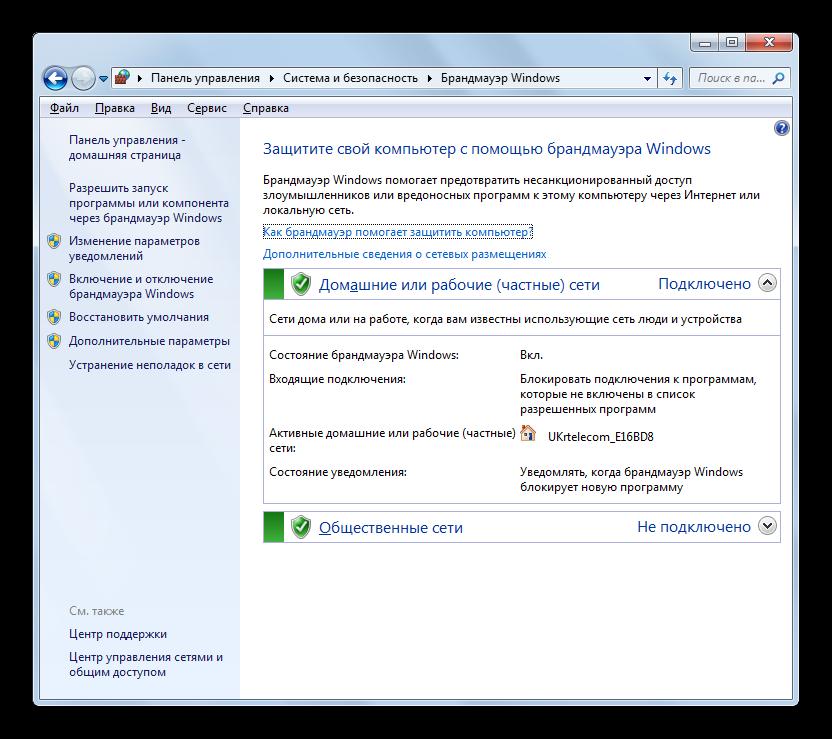 Окно настроек брандмауэра Виндовс в Windows 7