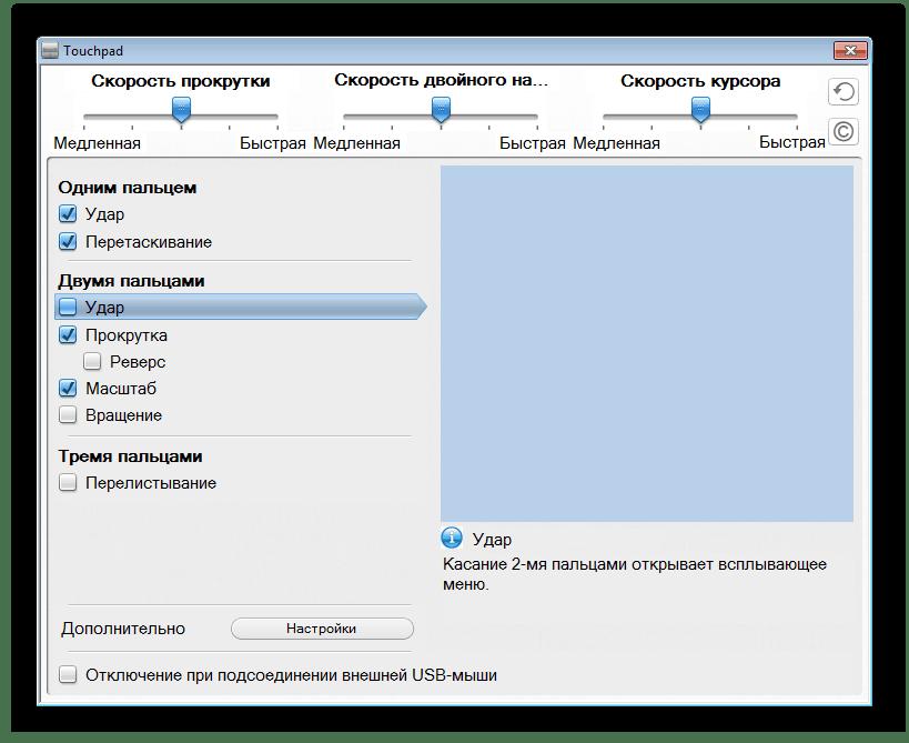 Окно настройки тачпада на ноутбуке Windows