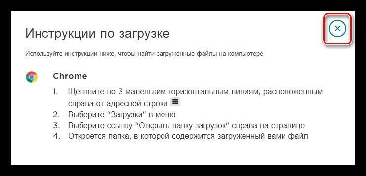 Окно с инструкцией по поиску загруженного файла дравера принтера Canon MP230 файла для браузера Google Chrome