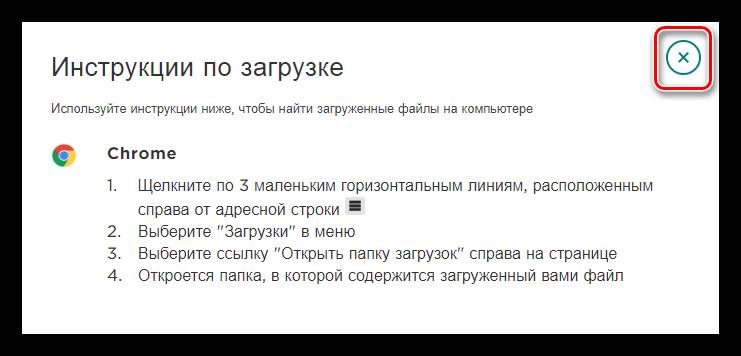 Окно с инструкцией по поиску загруженного файла драйвера сканера CanoScan LiDE 100 файла для браузера Google Chrome