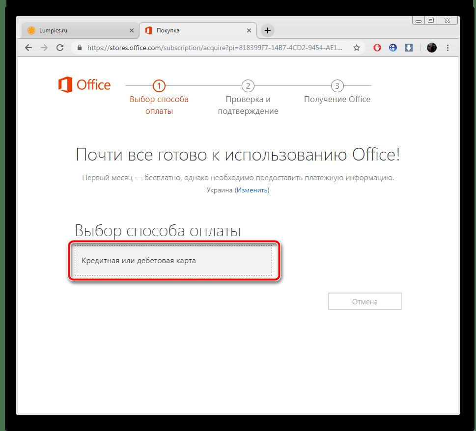 Оплата картой для скачивания Microsoft Word
