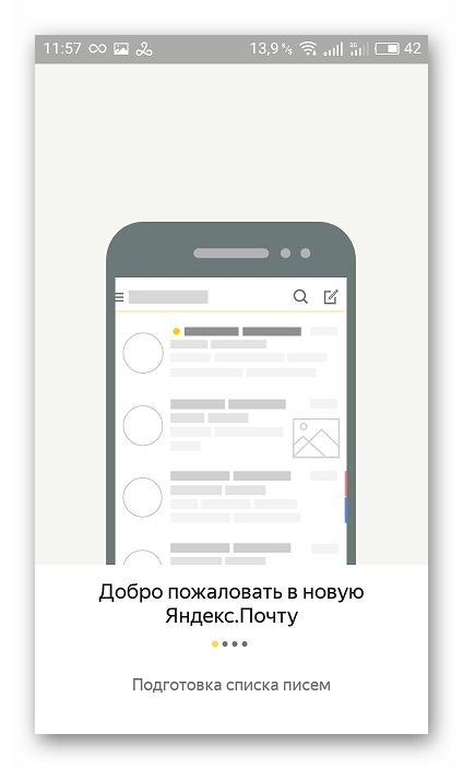 Основные возможности Яндекс.Почта