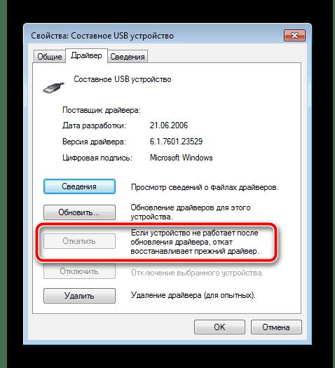 Откат драйвера в ОС Windows 7