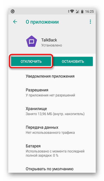 Отключение TalkBack через список приложений