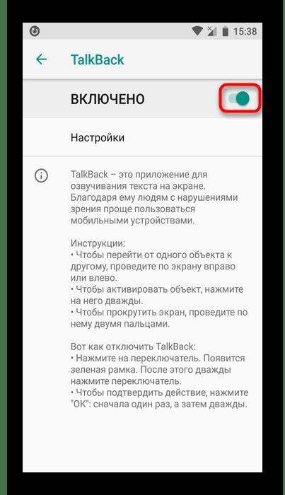Отключение TalkBack в специальных возможностях на Android