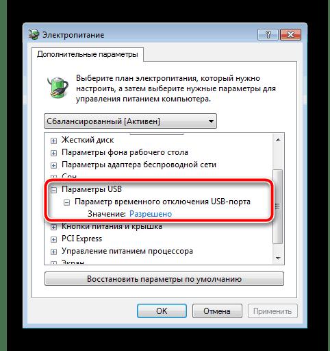 Отключение USB в ОС Windows 7