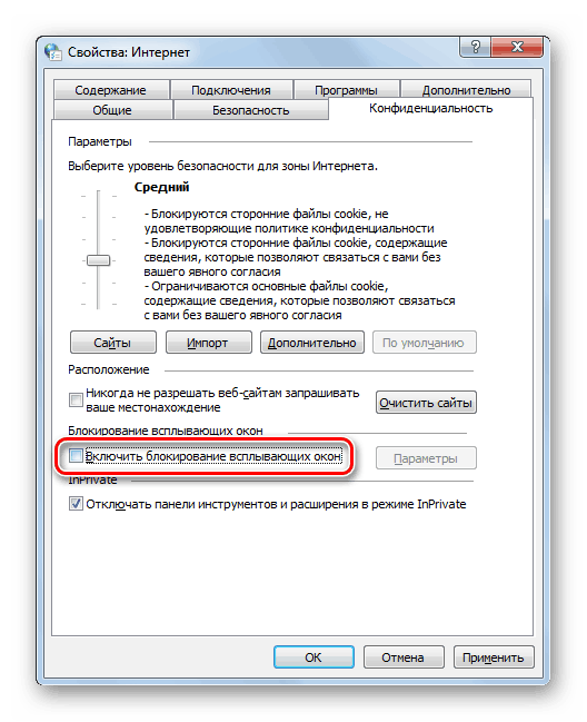 Отключение блокировки всплывающих окон в Окне свойств обозревателя в Windows 7