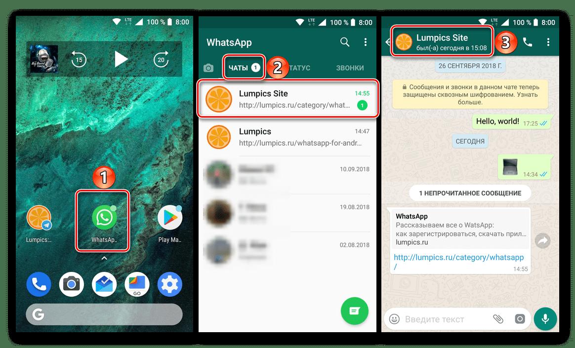 Открыть чат для удаления сообщений в приложении WhatsApp для Android