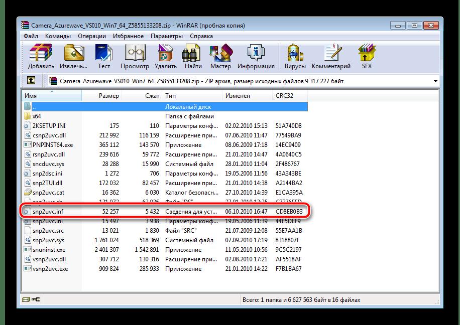 Открыть файл драйвера ASUS