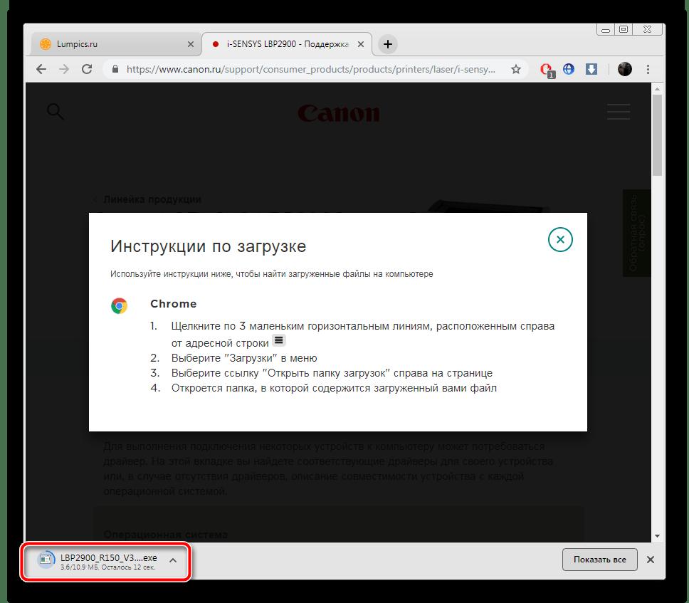 Открыть инсталлятор для Canon L11121E