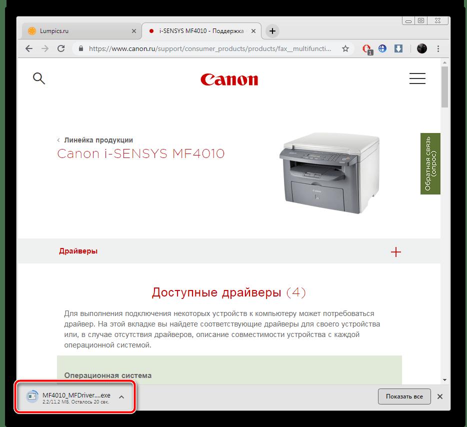 Открыть инсталлятор драйвера Canon i-SENSYS MF4010