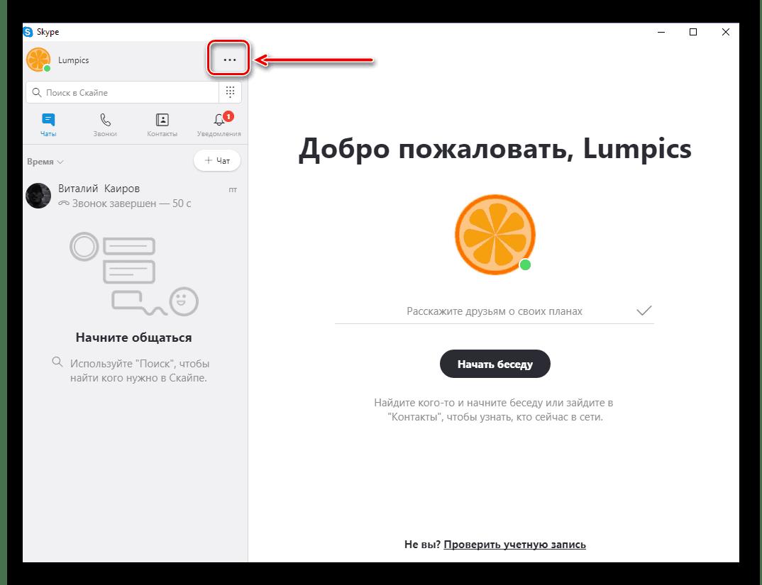 Открыть меню и настройки в Skype 8 на Windows