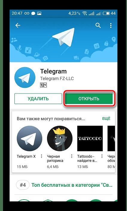 Открыть мобильную версию Telegram через Play Market