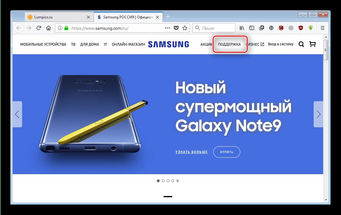Открыть поддержку на сайте Самсунг для получения драйверов к скачать драйвера для samsung np300v5a