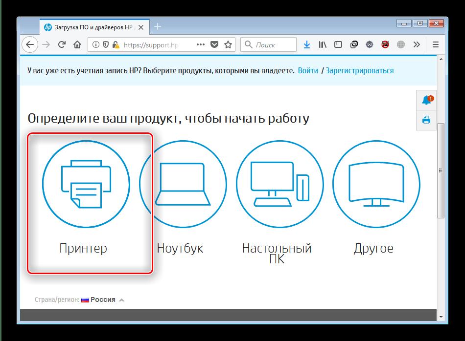 Открыть поддержку принтеров для загрузки драйверов к HP LaserJet P2055