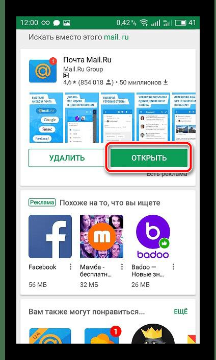 Открыть приложение Mail.ru