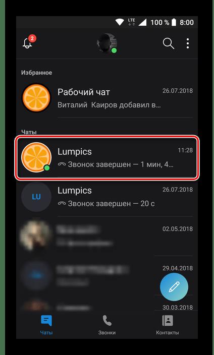 Открыть профиль другого пользователя в мобильной версии Skype