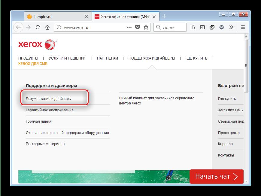 Открыть страницу поддержки на официальном сайте Xerox для загрузки драйверов к Phaser 3010