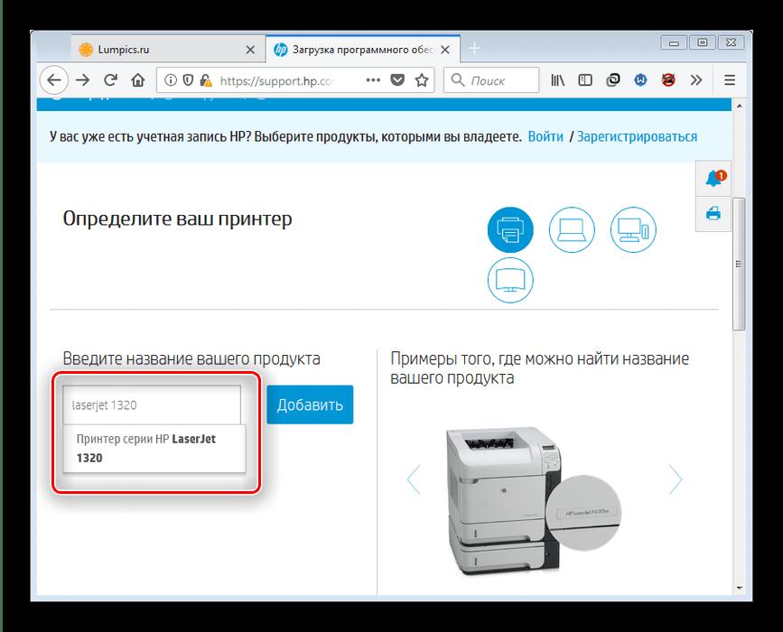 Открыть страницу поддержки принтера для получения драйверов к HP LaserJet 1320