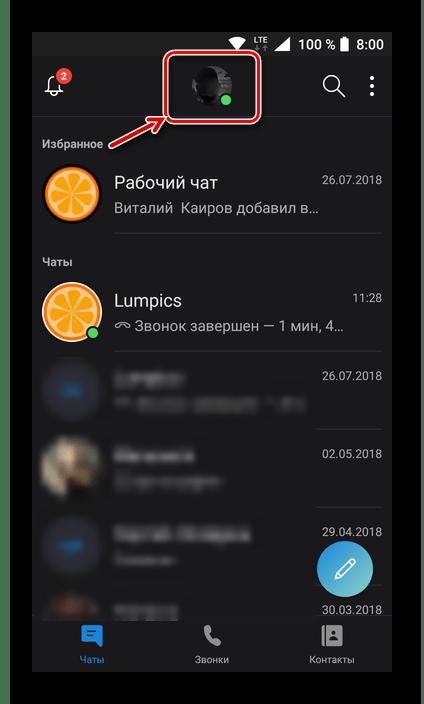 Открыть свой профиль в мобильной версии Skype