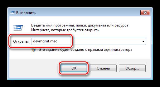 Открытие Диспетчера устройств из строки Выполнить в Windows 7