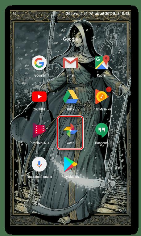 Открытие Гугл Фото