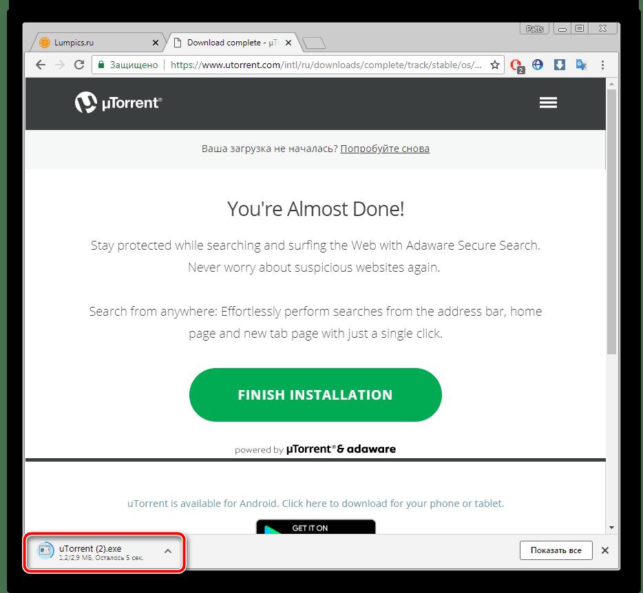 Открытие инсталлятора uTorrent