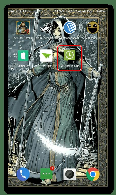 Открытие приложения SMS Backup & Restore