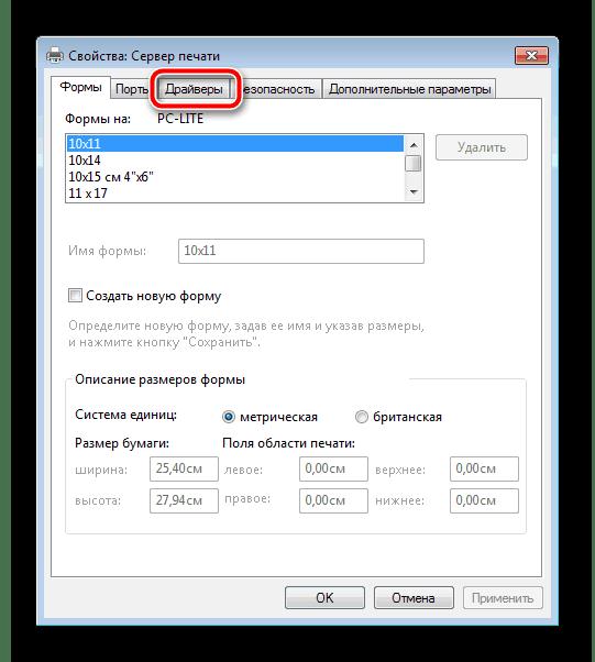 Открытие вкладки Драйверы на сервере печати Windows 7