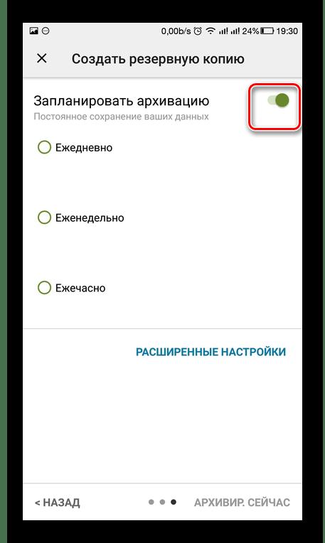 Отмена планирования архивации SMS Backup & Restore