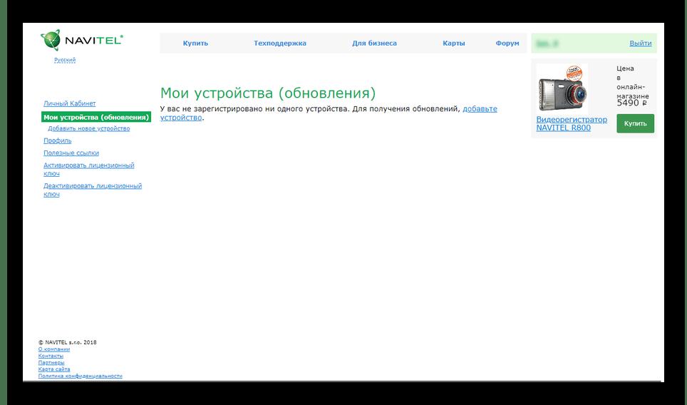 Отсутствие устройств Explay на сайте Navitel