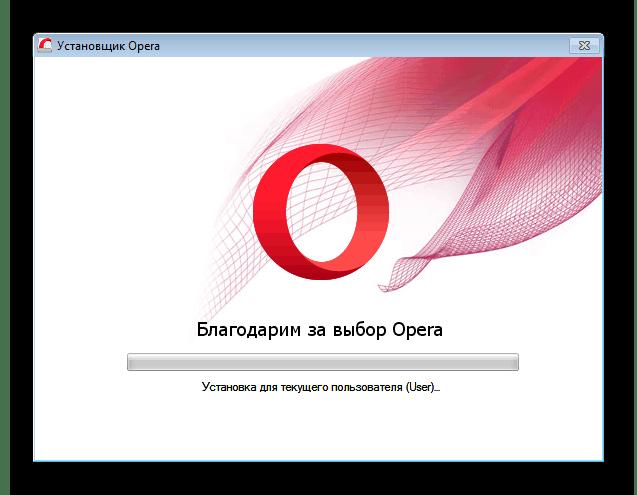 Ожидание автономной установки браузера Opera