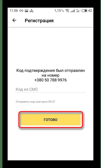 Ожидание кода подтверждения Яндекс.Почта