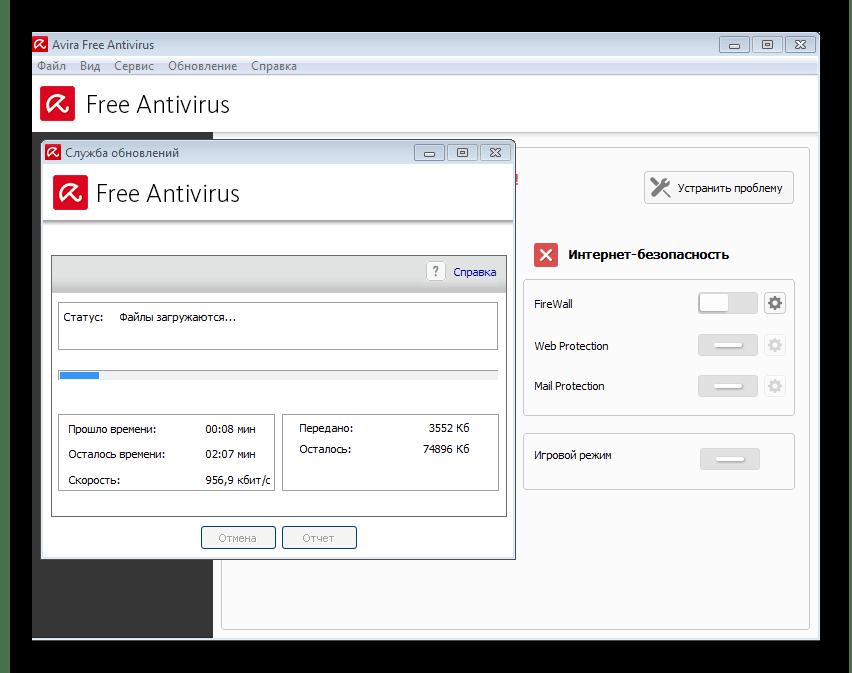 Ожидание скачивания файлов автоматического обновления Avira