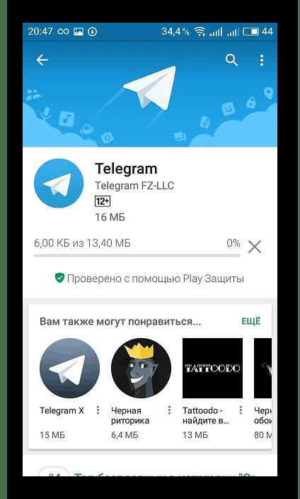 Ожидание загрузки Telegram в Play Market