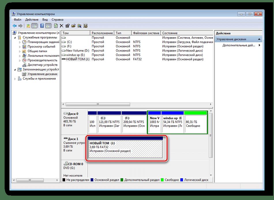 Ознакомиться с новым созданным томом в Windows 7